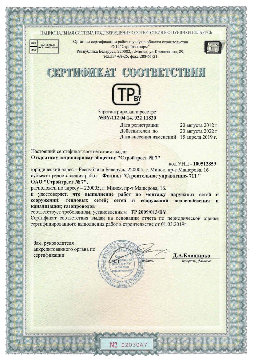 Сертификат соответствия 11830 ОАО Стройтрест