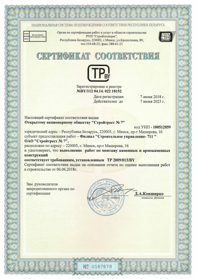 Сертификат соответствия 18152 ОАО Стройтрест