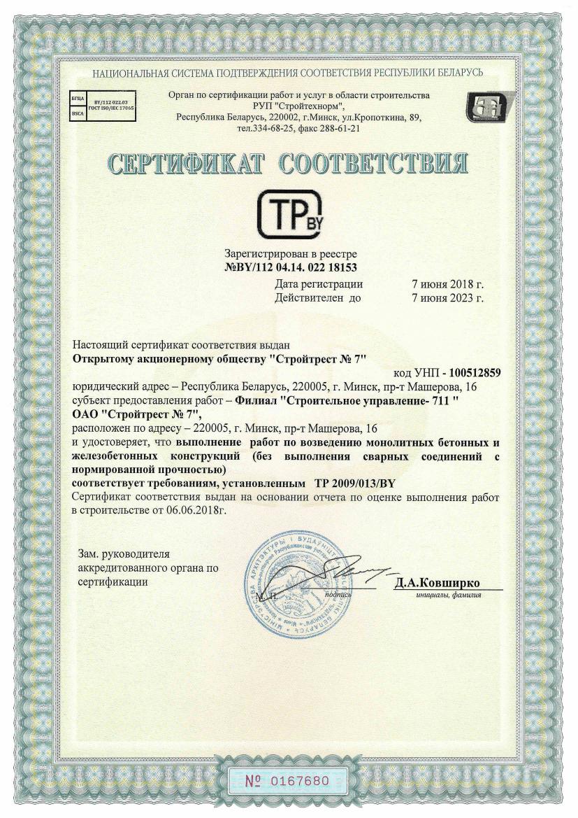 Сертификат соответствия 18153 ОАО Стройтрест