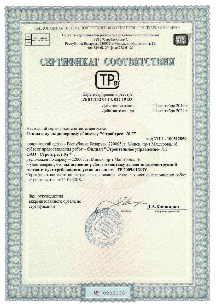 Сертификат соответствия 19133 ОАО Стройтрест