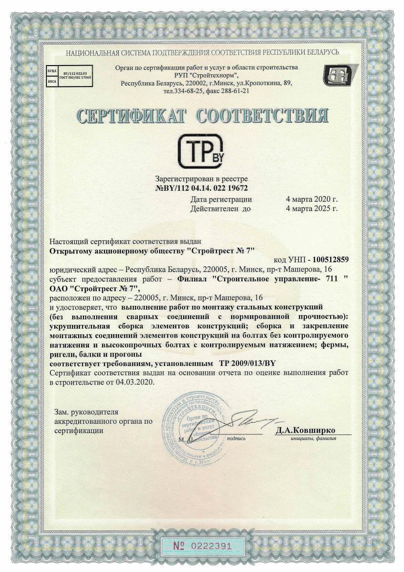 Сертификат соответствия 19672 ОАО Стройтрест