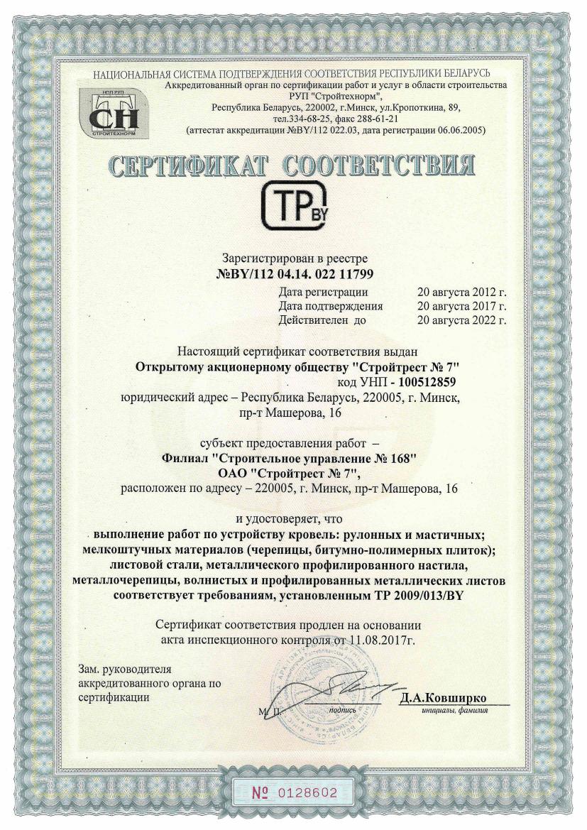 Сертификат соответствия 11799 ОАО Стройтрест