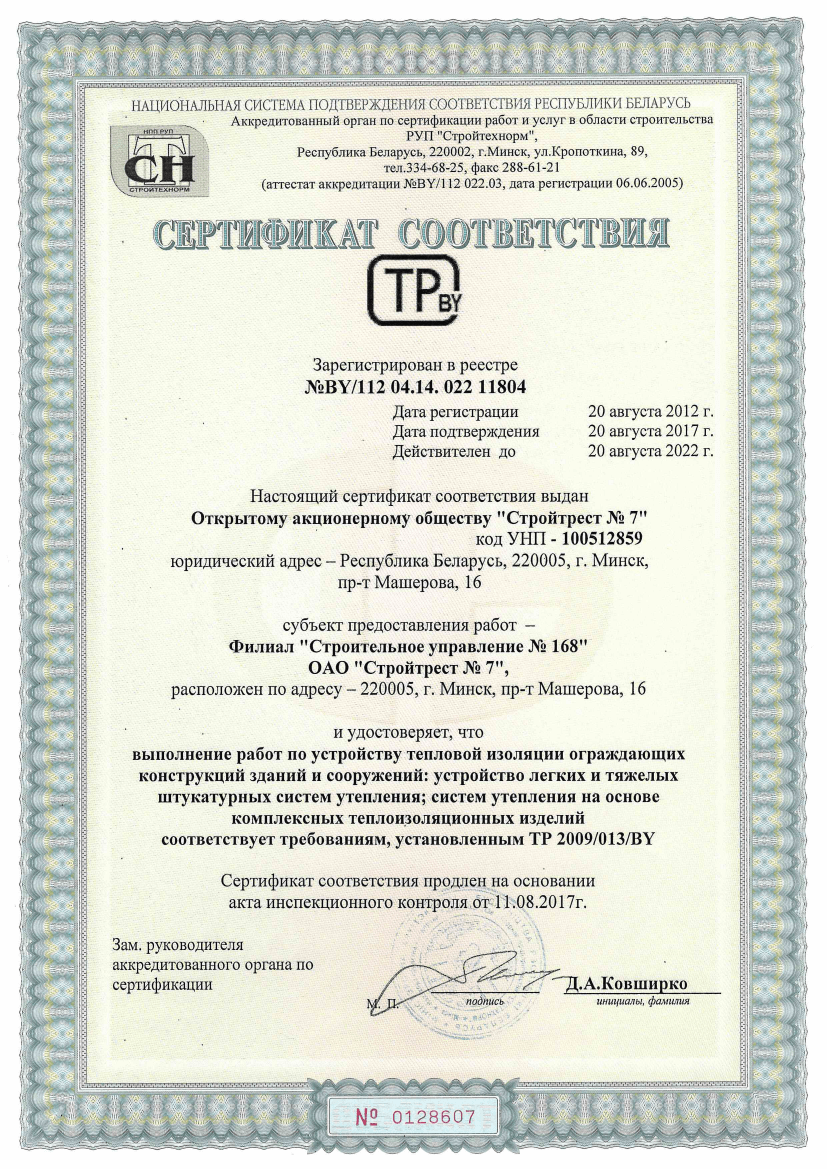 Сертификат соответствия 11804 ОАО Стройтрест