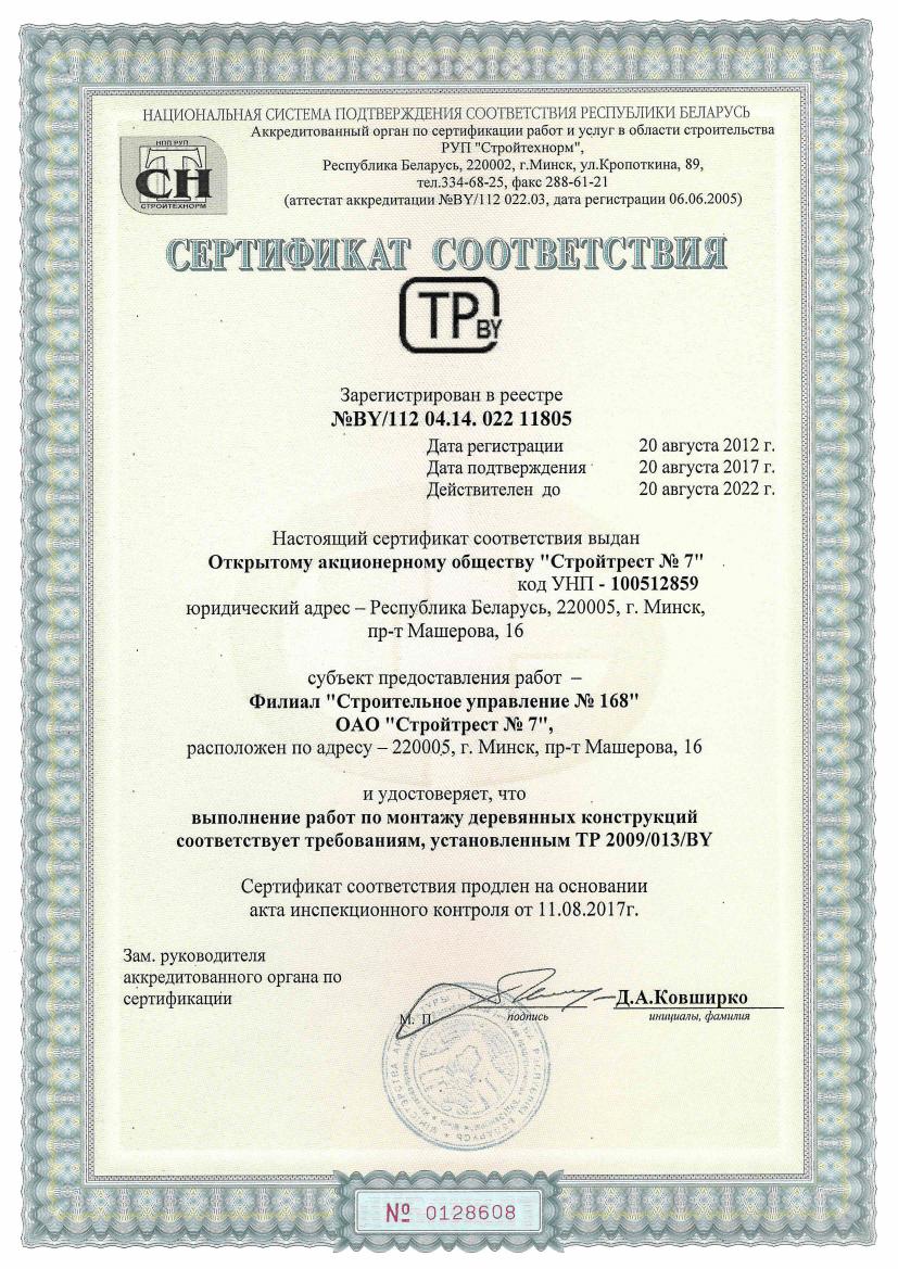 Сертификат соответствия 11805 ОАО Стройтрест