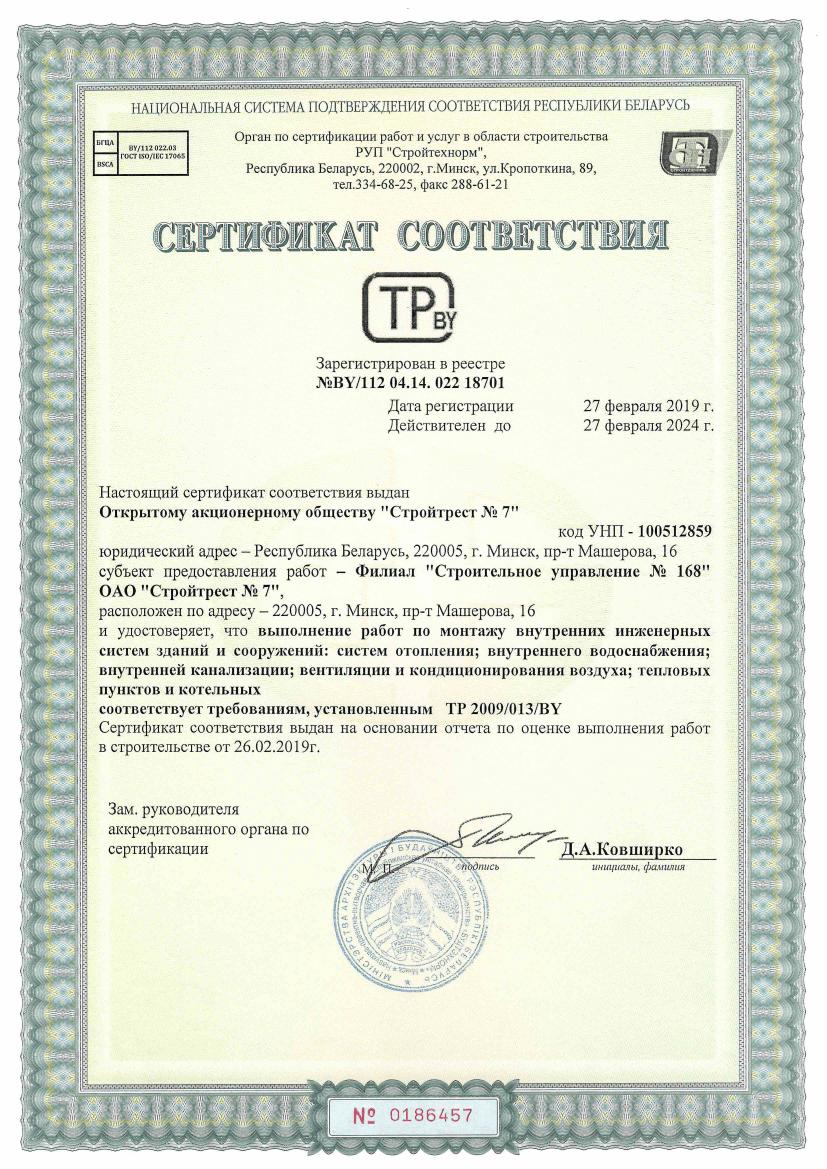 Сертификат соответствия 18701 ОАО Стройтрест