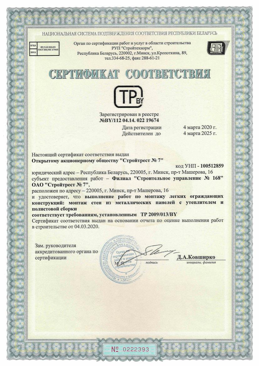 Сертификат соответствия 19674 ОАО Стройтрест