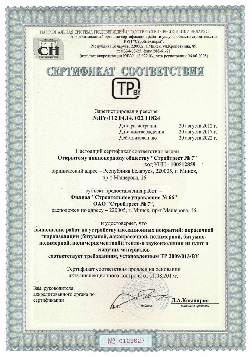 Сертификат соответствия 11824 ОАО Стройтрест