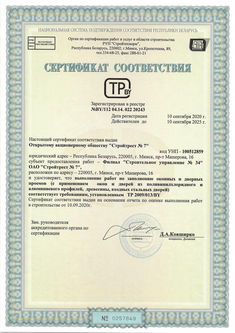 Сертификат соответствия 20243 ОАО Стройтрест