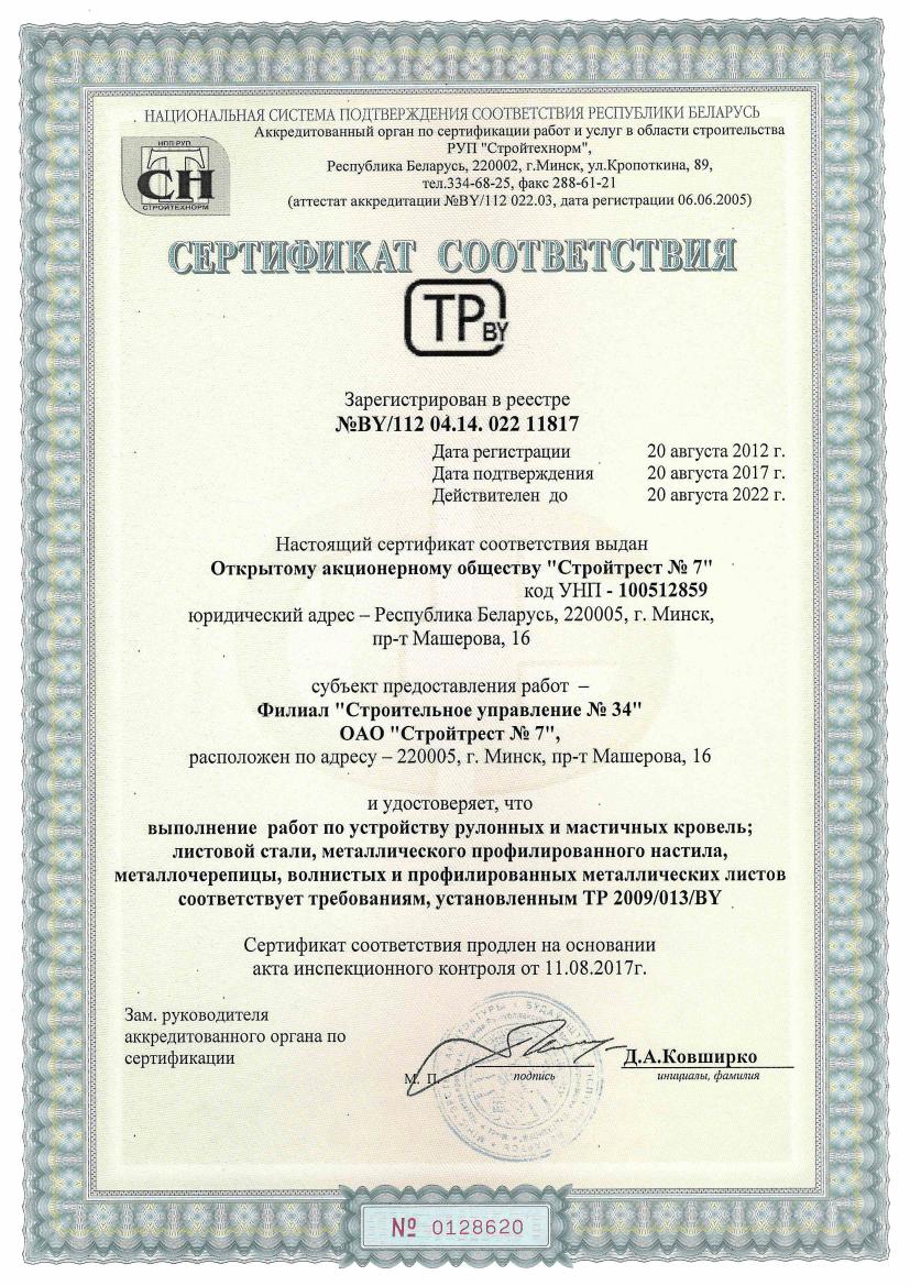 Сертификат соответствия 11817 ОАО Стройтрест