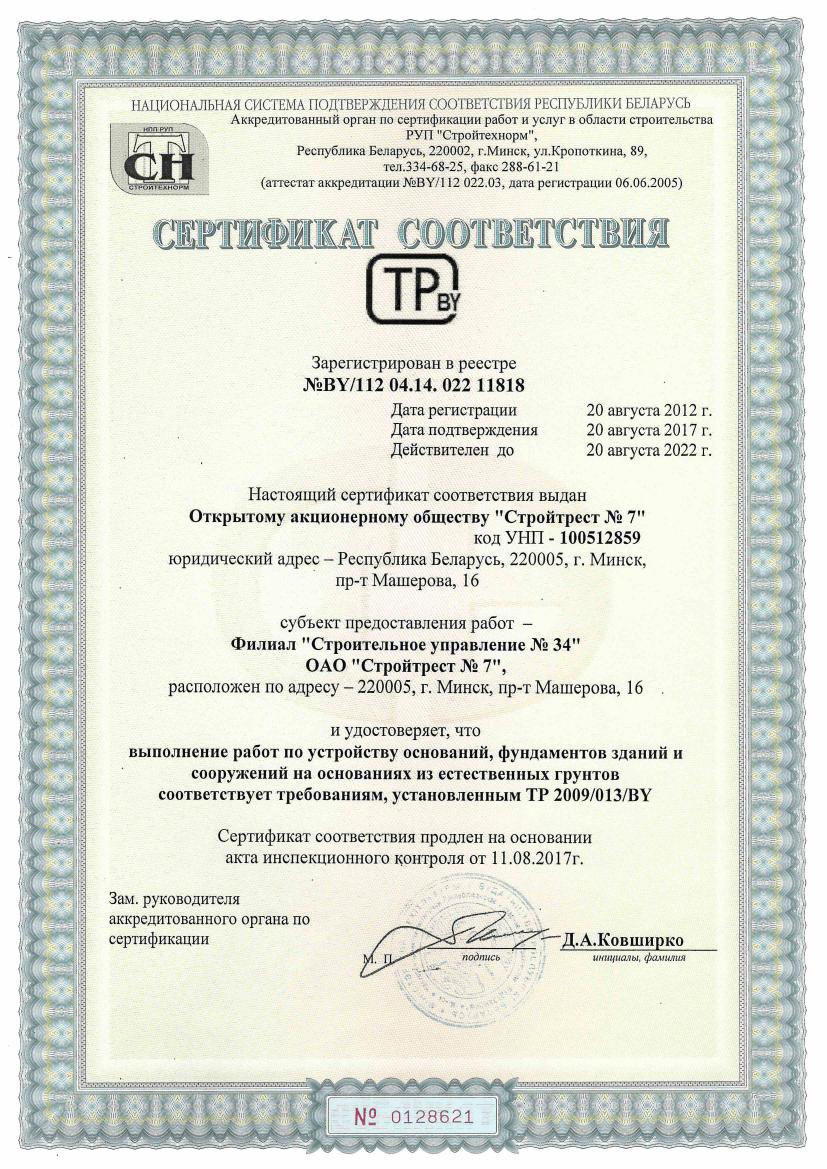 Сертификат соответствия 11818 ОАО Стройтрест