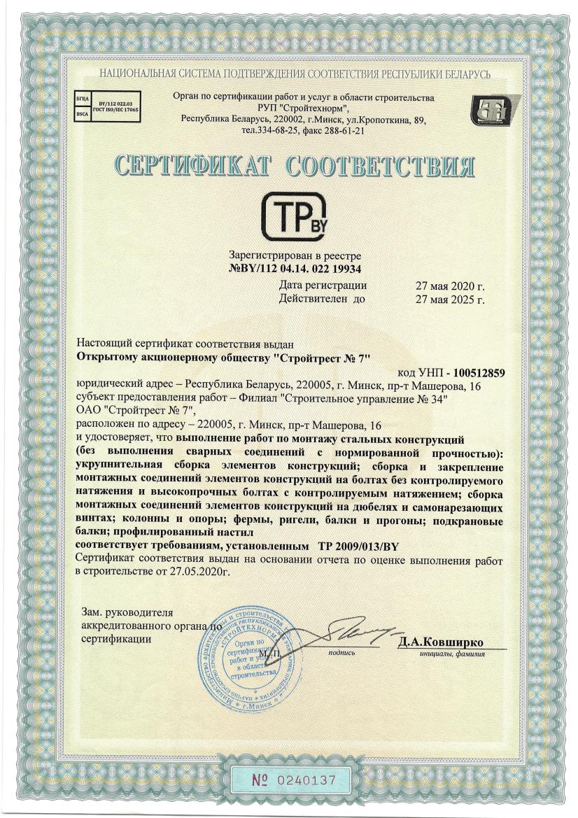 Сертификат соответствия 19934 ОАО Стройтрест
