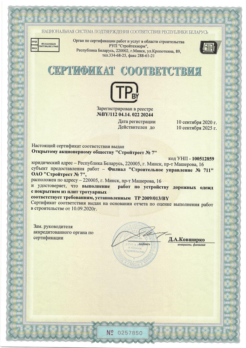Сертификат соответствия 20244 ОАО Стройтрест