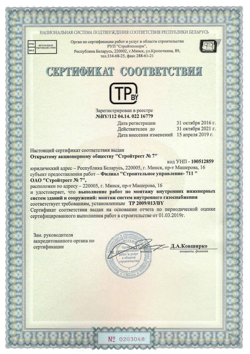 Сертификат соответствия 16779 ОАО Стройтрест