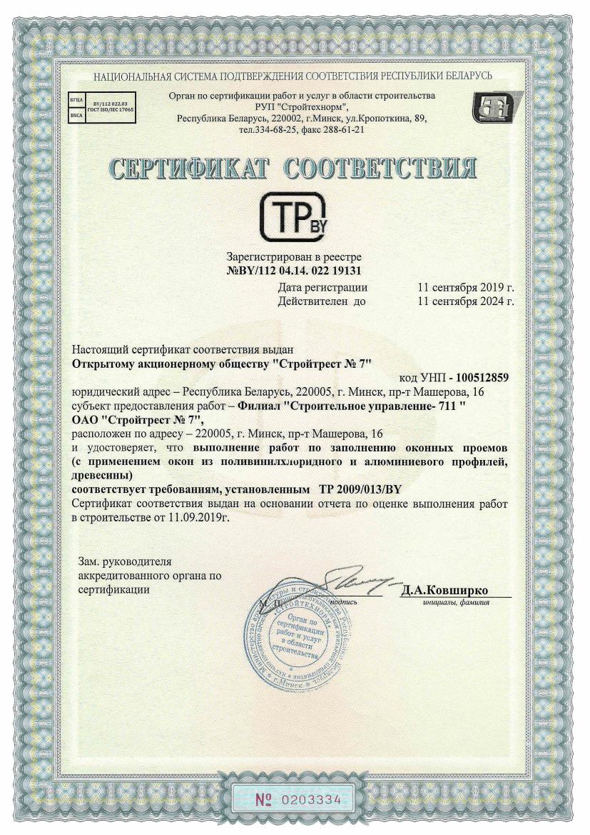 Сертификат соответствия 19131 ОАО Стройтрест