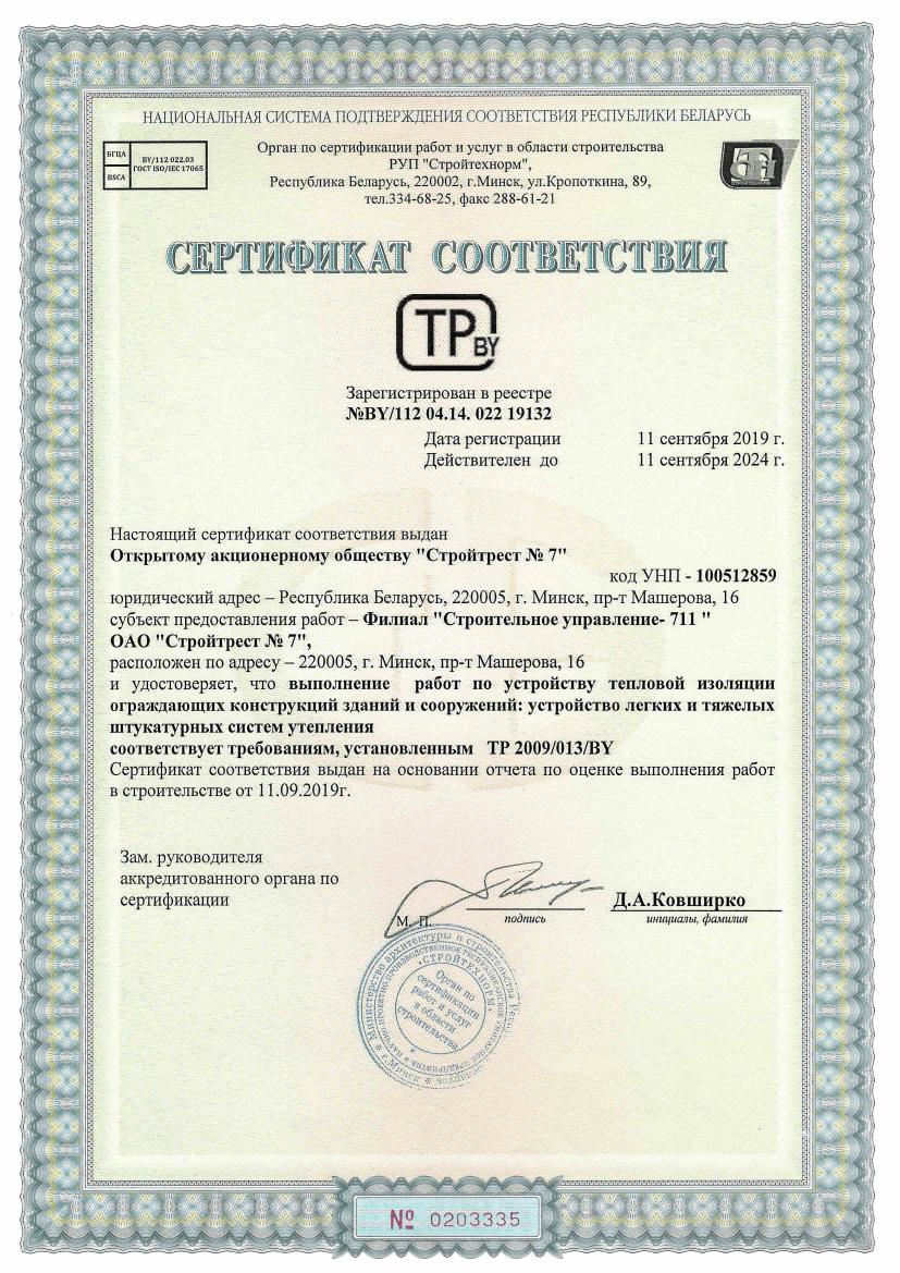 Сертификат соответствия 19132 ОАО Стройтрест