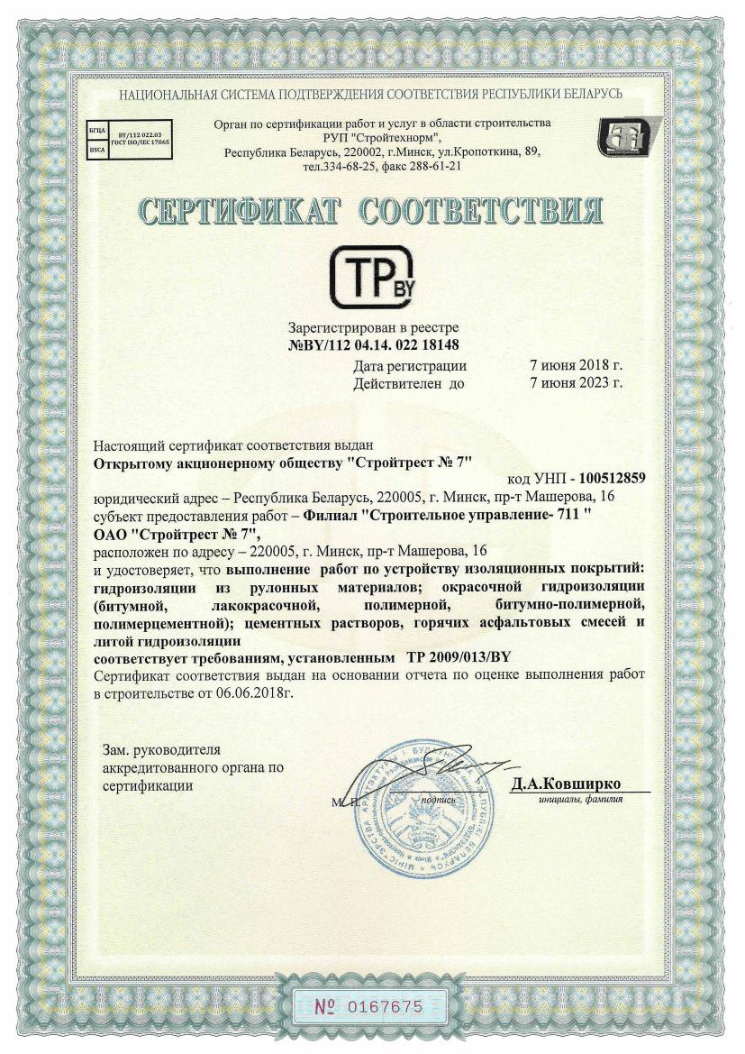 Сертификат соответствия 18148 ОАО Стройтрест