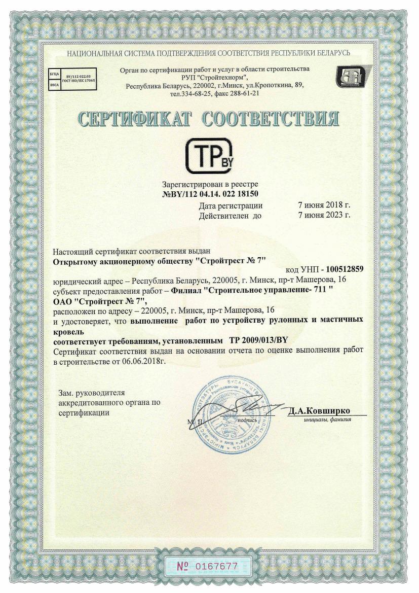 Сертификат соответствия 18150 ОАО Стройтрест