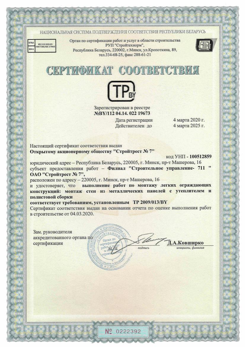Сертификат соответствия 19673 ОАО Стройтрест
