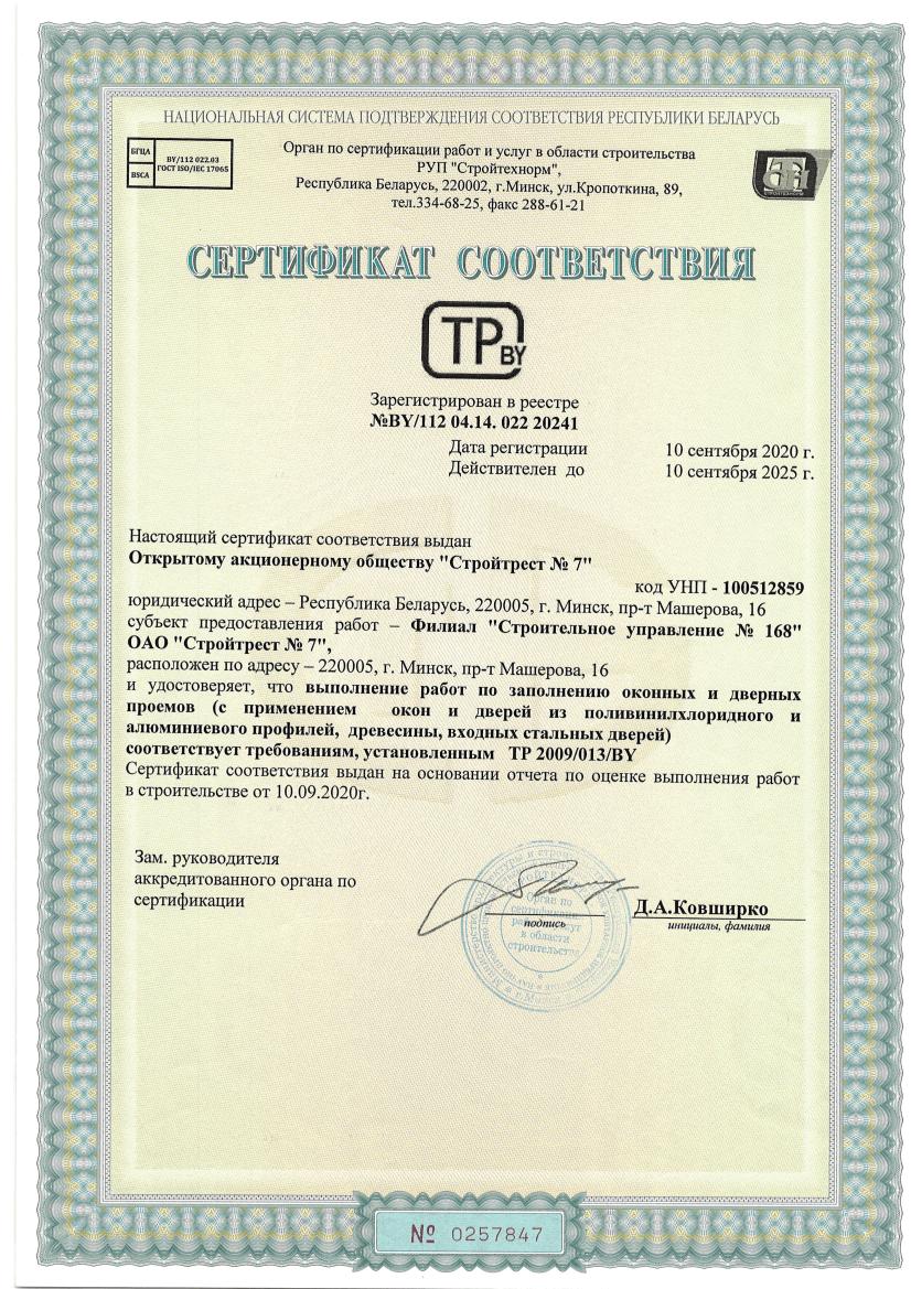 Сертификат соответствия 20241 ОАО Стройтрест