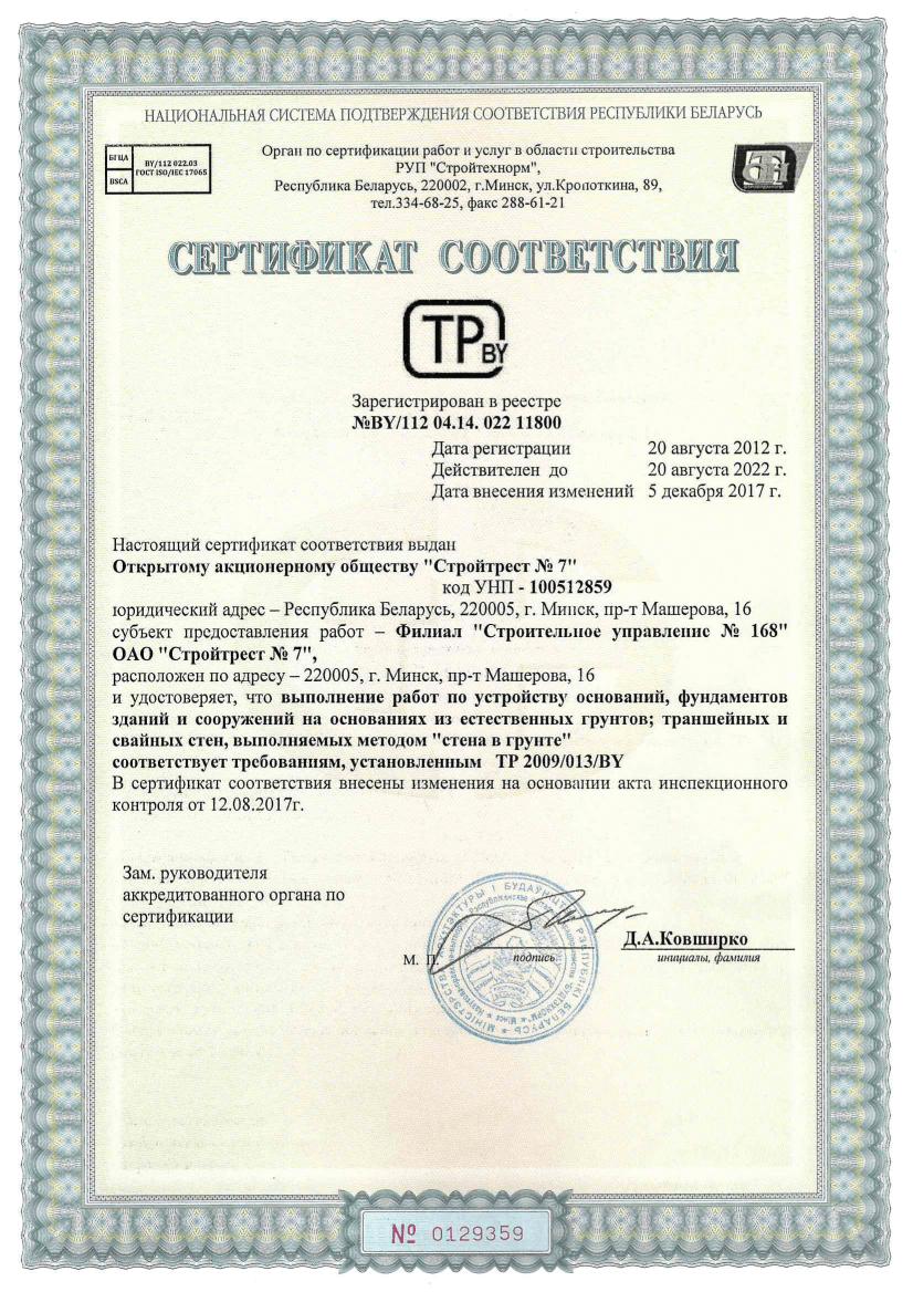 Сертификат соответствия 11800 ОАО Стройтрест