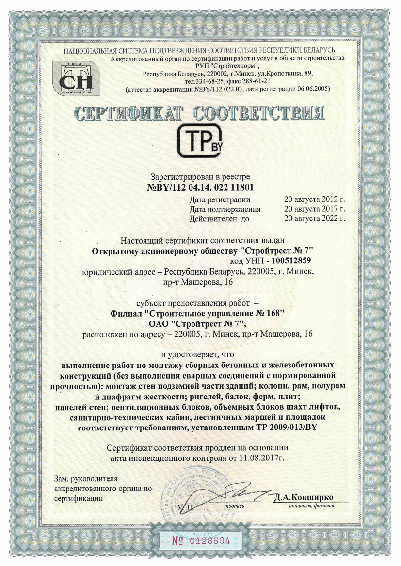 Сертификат соответствия 11801 ОАО Стройтрест