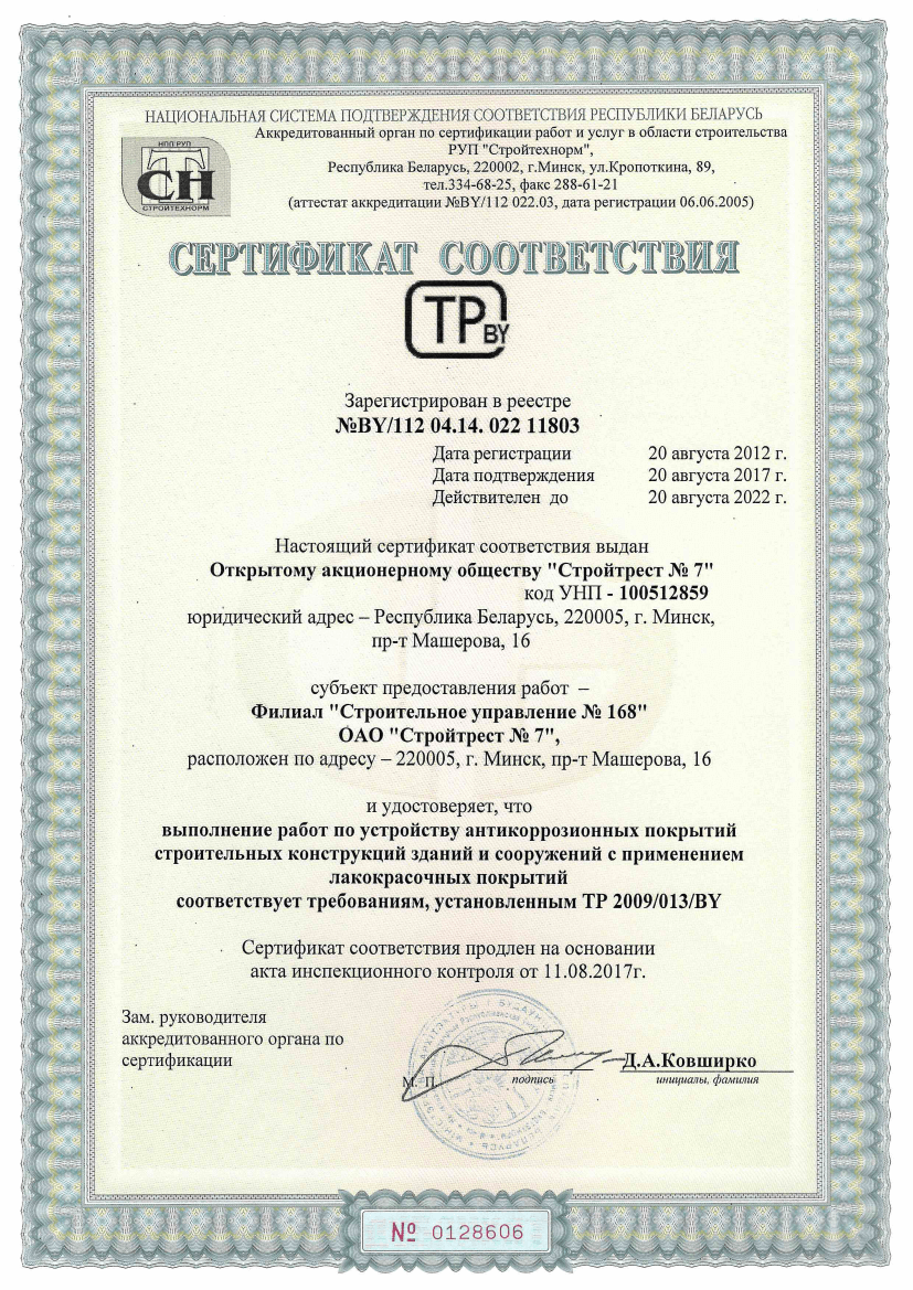Сертификат соответствия 11803 ОАО Стройтрест