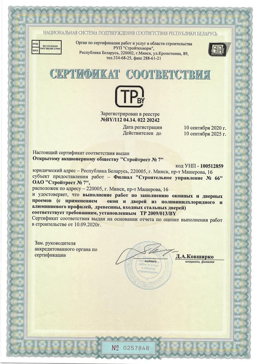 Сертификат соответствия 20242 ОАО Стройтрест