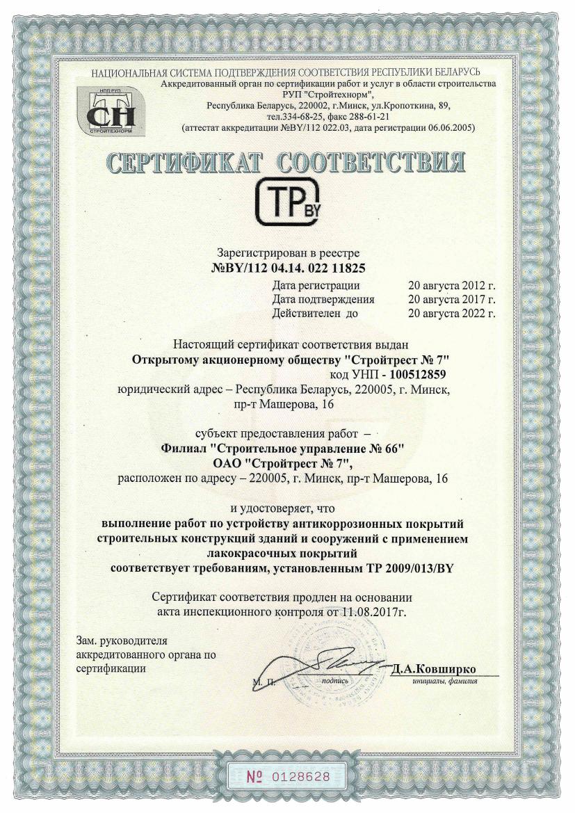 Сертификат соответствия 11825 ОАО Стройтрест