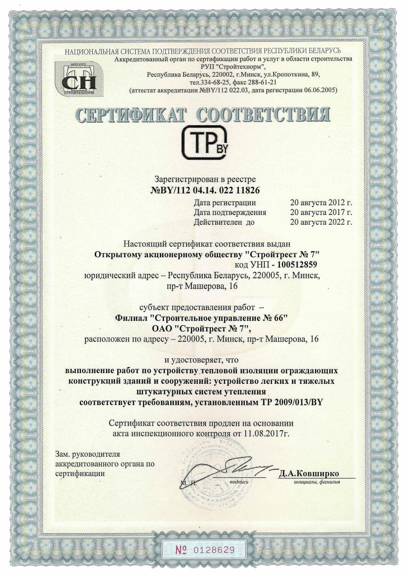 Сертификат соответствия 11826 ОАО Стройтрест