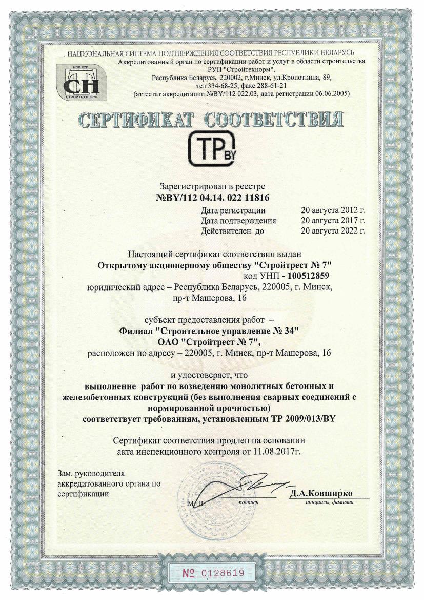 Сертификат соответствия 11816 ОАО Стройтрест