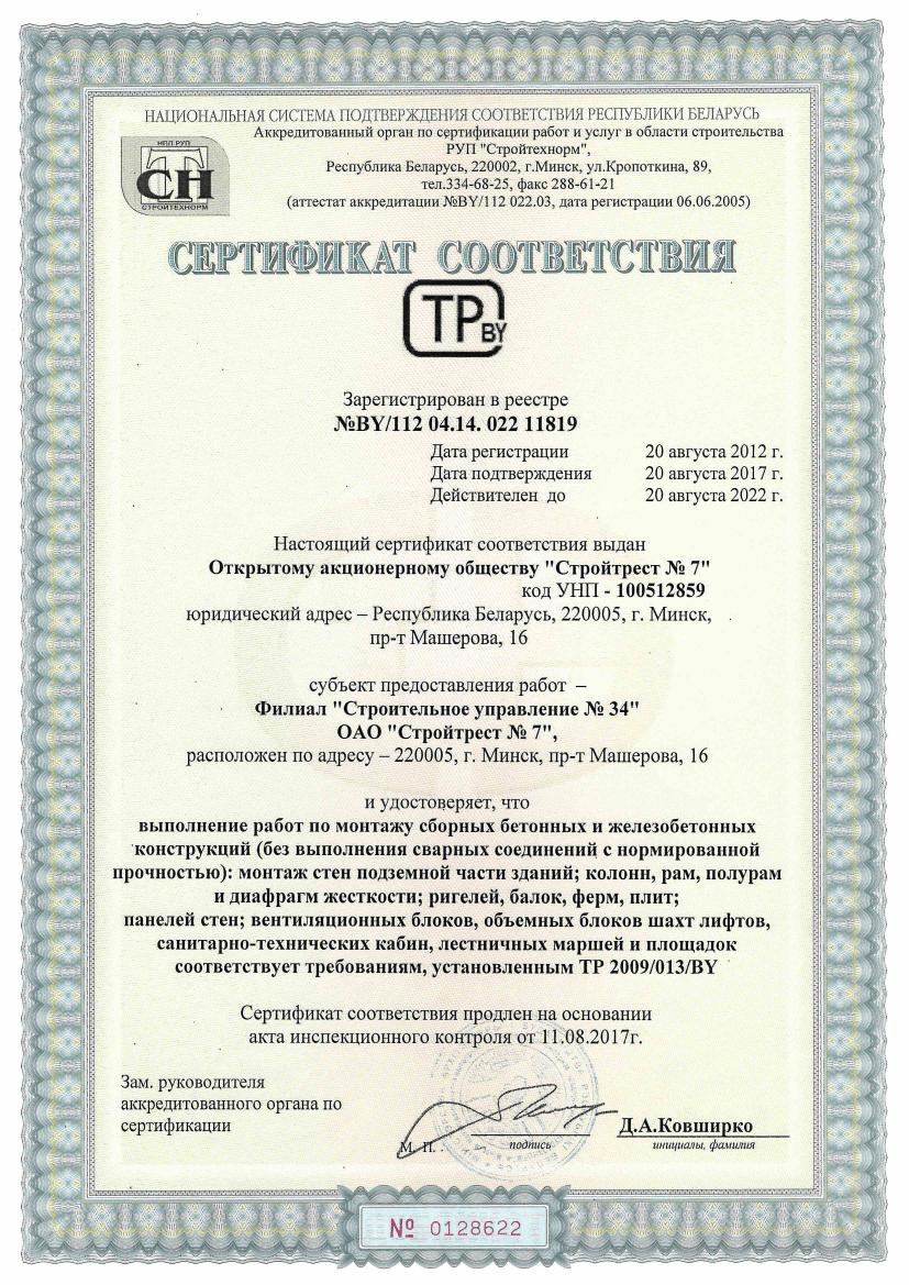 Сертификат соответствия 11819 ОАО Стройтрест