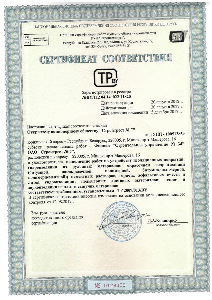 Сертификат соответствия 11820 ОАО Стройтрест