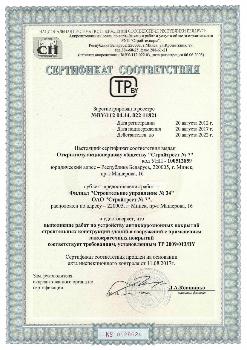 Сертификат соответствия 11821 ОАО Стройтрест
