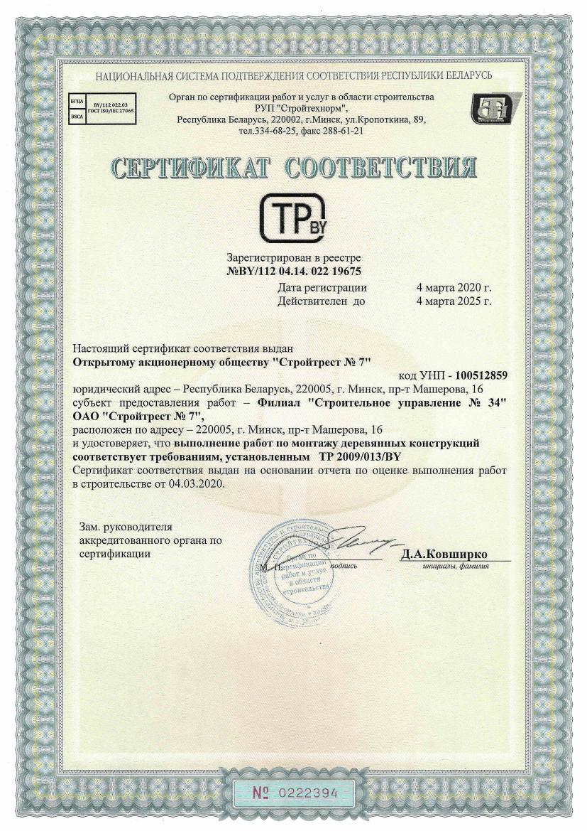 Сертификат соответствия 19675 ОАО Стройтрест